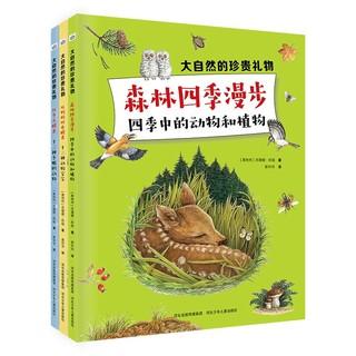 京东PLUS会员 : 《大自然的珍贵礼物》(套装3册)