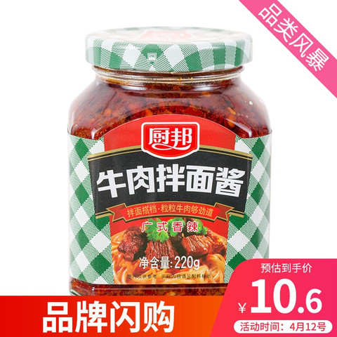 厨邦 牛肉酱 牛肉拌面酱 传统秘制 广式辣酱 劲辣 拌饭下饭酱 220g