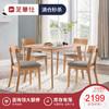 芝华仕头等舱 北欧餐桌椅组合简约餐桌原木色软包椅子餐厅配套家具 PT005(不接受仓储)一桌四椅