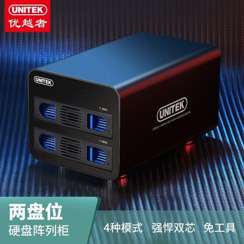 优越者(UNITE)双盘位/四盘位SATA磁盘raid阵列柜