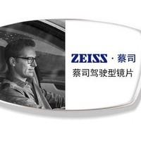 ZEISS 蔡司 1.60折射 钻立方极光膜 驾驶型镜片 2片