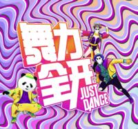 任天堂 NSwitch舞力全开 Just Dance游戏卡带 仅支持国行主机