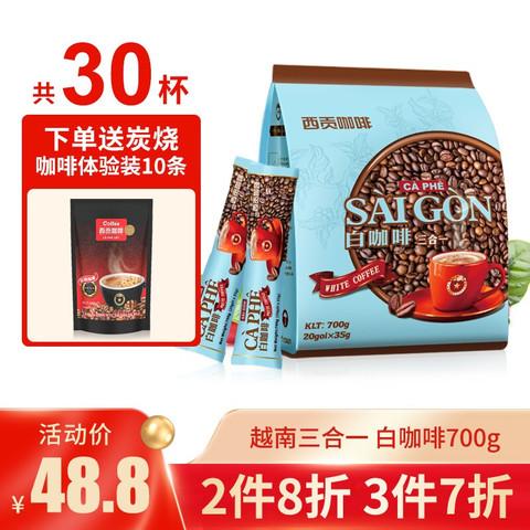 越南进口 西贡三合一即溶咖啡粉白咖啡浓郁香甜速溶咖啡20条700g