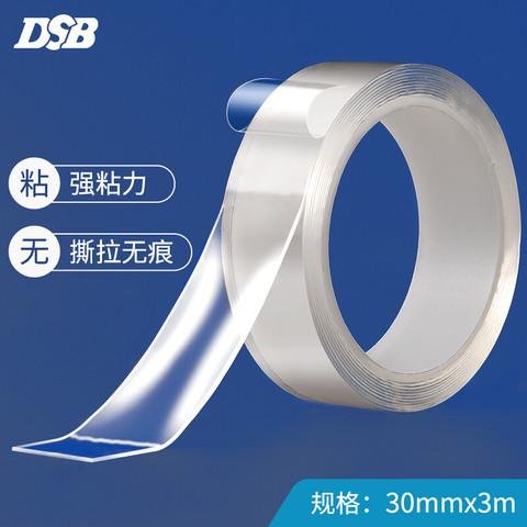 DSB 无痕纳米双面胶带 透明强力防水胶 30mm*3m 双面胶固定贴无痕爬墙随手贴 1卷装