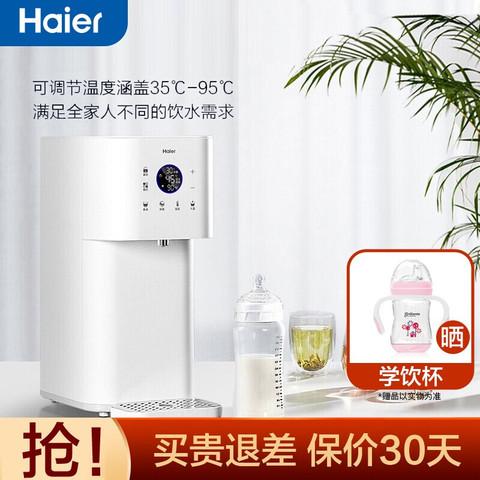 海尔(Haier)婴儿恒温调奶器 电热水壶多功能宝宝冲奶器除氯 不锈钢智能恒温水壶烧水壶养生壶 2L升级煲式调奶器HBM-D201