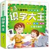 《儿童学前识字必备:识字大王》(彩图注音版)