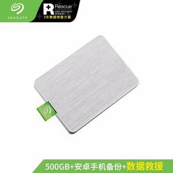 希捷(Seagate) 固态移动硬盘 500GB 手机PSSD USB3.0 Type-C 颜 小宝备 白色 迷你