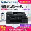 兄弟DCP-T425W/T725DW 彩色喷墨打印机多功能一体机手机无线WIFI办公家用墨仓式A4 DCP-T725DW/720DW标配 双面打印