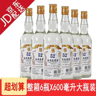 台湾风味高粱酒 批发整箱酒水 整箱600ml*6瓶 粮食酿造 国产白酒 高度白酒
