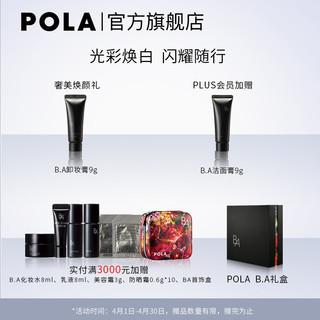 POLA/宝丽 第6代碧艾BA抗糖水乳套装(120ml+80ml)日本进口 护肤品套装 化妆水120ml+乳液80ml