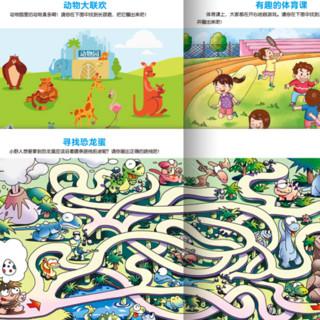 《儿童专注力训练游戏书》(套装共12册)