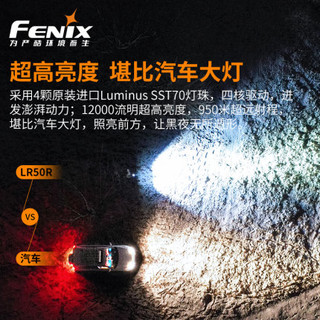 Fenix菲尼克斯 LR50R高亮远射救援充电强光手电筒徒步露营自驾搜救