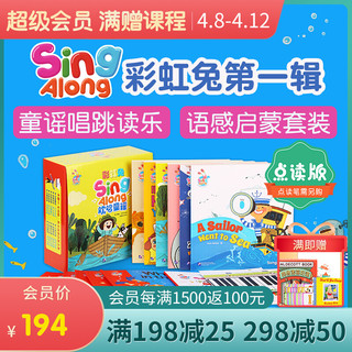 凯迪克图书 点读版彩虹兔Sing Along 欢唱童谣第1辑12册 平装+纸板 0-3岁#