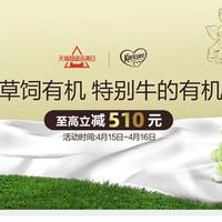 15日0点:天猫国际 可瑞康海外旗舰店 有机奶粉超品日