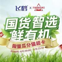 15日0点、促销活动:天猫精选 飞鹤官方旗舰店 有机品类日