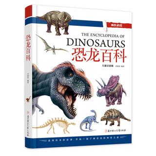《恐龙百科》(儿童注音版)