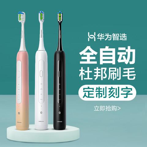 HUAWEI 华为 智选电动牙刷