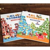 《幼儿专注力训练游戏书》(全2册)