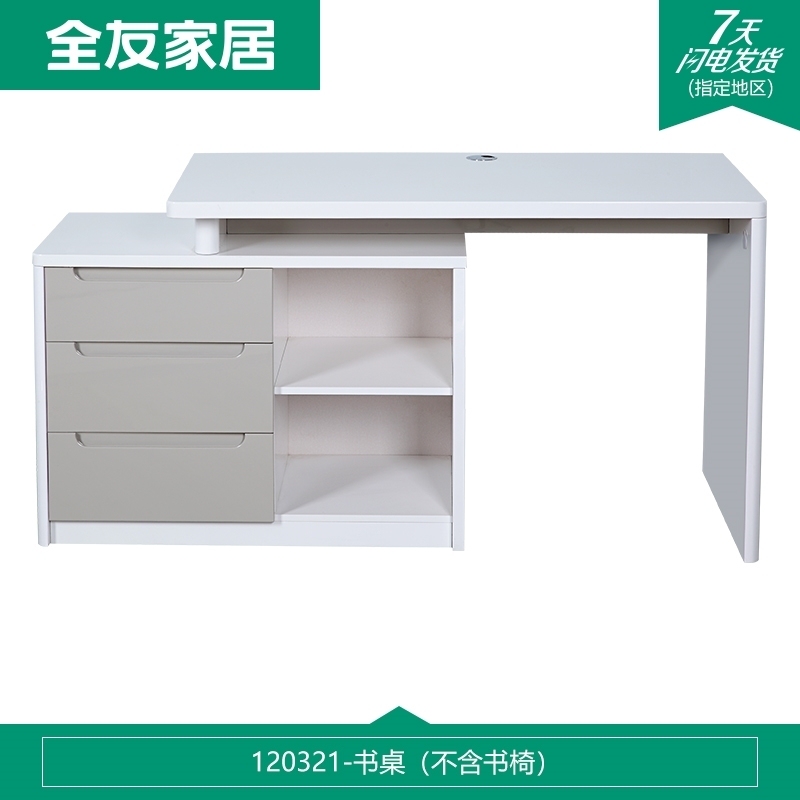 QuanU 全友  120321 家用经济型书桌