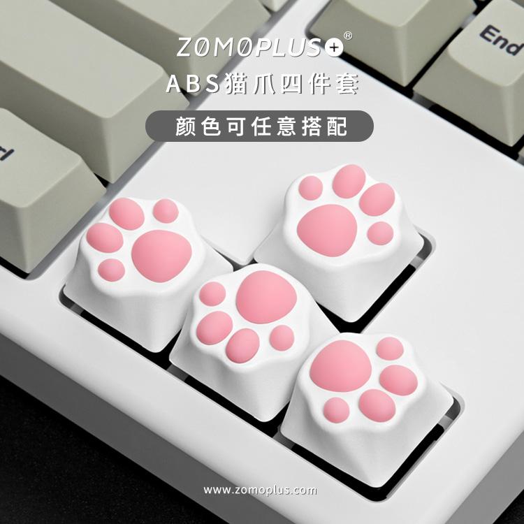 ZOMO PLUS 可爱粉色猫爪键帽 软胶仿真手感 单个 少女 定制 ABS白粉