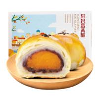 轩妈 蛋黄酥 红豆味 330g 6枚 母亲节限定版