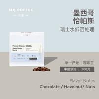 明谦咖啡墨西哥咖啡豆低因咖啡精品手冲新鲜烘焙现磨咖啡200g 中度烘焙