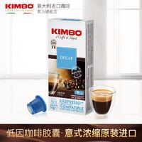 竞宝/KIMBO 意大利原装进口咖啡胶囊10粒装 意式浓缩 兼容nespresso胶囊机 低因胶囊