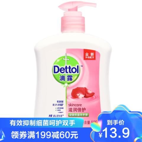 (Dettol)滴露洗手液健康抑菌滋润倍护500g