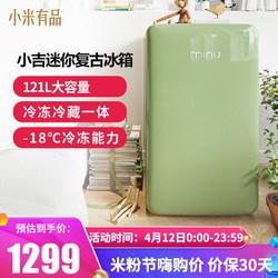 小米有品 小吉(MINIJ)迷你复古小冰箱 单开门121L 高颜值冷冻冷藏一体家用节能宿舍租房办公室 橄榄绿