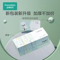 Purcotton  全棉时代  一次性加厚擦脸巾卸妆棉 20*20cm 80抽 6盒