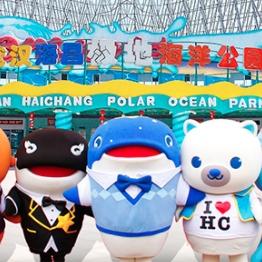 最早可订明日!武汉海昌极地海洋公园大学生双人票