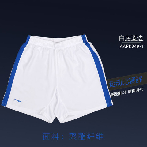 LI-NING 李宁 AAPK349 男士运动短裤