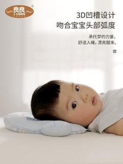 L-LIANG 良良 婴儿定型枕头