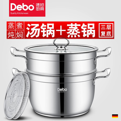 Debo德铂蒸锅不锈钢蒸笼汤锅不粘锅三层