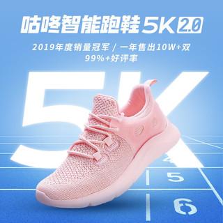 咕咚(codoon) 咕咚新品透气缓震数据记录运动鞋跑步鞋咕咚智能跑鞋5K 男款白色 39