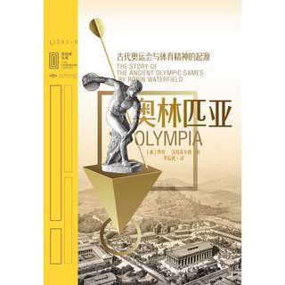 里程碑文库奥林匹亚: 古代奥运会与体育精神的起源