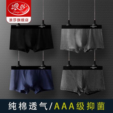 京东PLUS会员:Langsha 浪莎 L8017 男士抗菌平角内裤 4条装