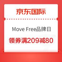 促销攻略:京东国际周年庆 Move Free益节品牌日