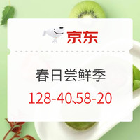优惠券码:京东生鲜 春日尝鲜季 128-40/58-20