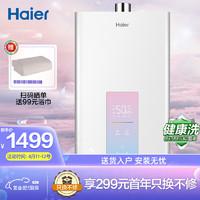 海尔(Haier)16升天然气热水器 水气双调恒温 WIFI智控 健康沐浴