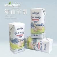 喵达猫用山羊奶 全脂0乳糖羊奶 12盒*200ml/箱