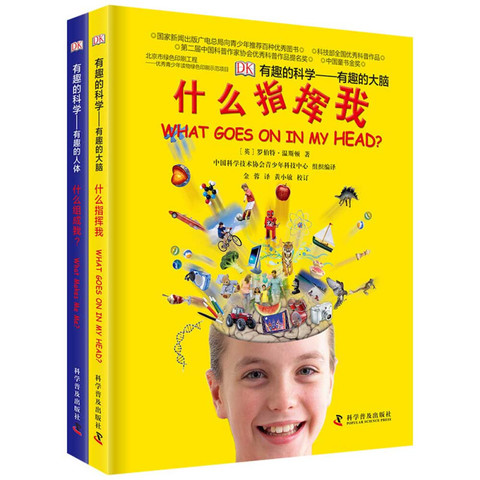 PLUS会员:《DK有趣的科学:什么组成我+什么指挥我》(套装2册)
