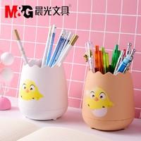M&G 晨光 ABT98475 蛋壳笔筒