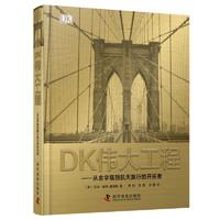 PLUS会员:中国科学技术出版社 《DK伟大工程——从金字塔到航天旅行的开拓者》