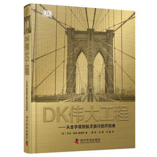 《DK伟大工程——从金字塔到航天旅行的开拓者》