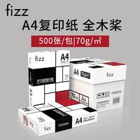 飞兹(fizz) 70g A4 复印纸 5包装 500张/包 整箱2500张 FZ33401