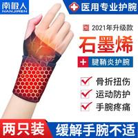 南极人 发热理疗护腕 2只装