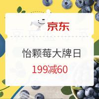 促销活动:京东 怡颗莓大牌日