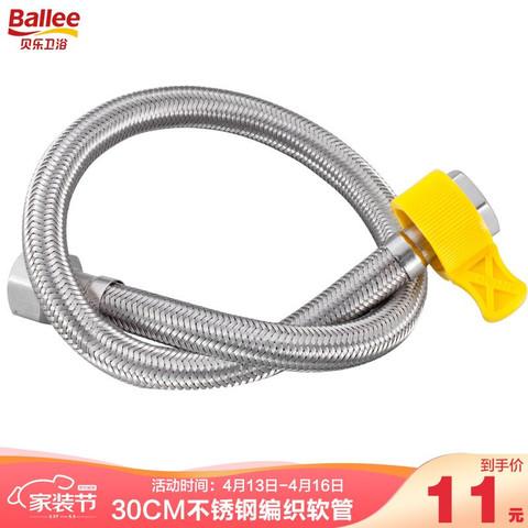 贝乐卫浴(Ballee) D59 30CM冷热水通用304不锈钢编织软管 防爆进水管