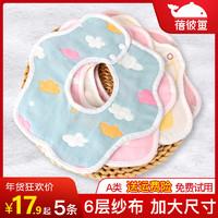 婴儿口水巾围嘴围兜宝宝防水夏季薄款全棉纱布四季可用新生儿用品